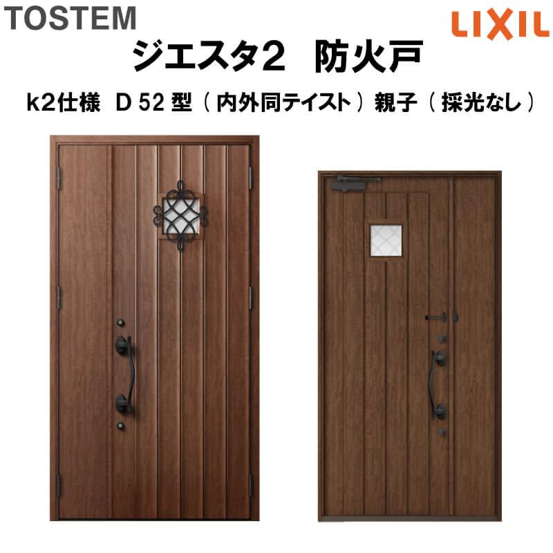 【8月はエントリーでP10倍】防火戸 玄関ドアジエスタ2 D52型デザイン k2仕様 親子(採光なし)ドア(内外同テイスト) LIXIL/TOSTEM 建材屋