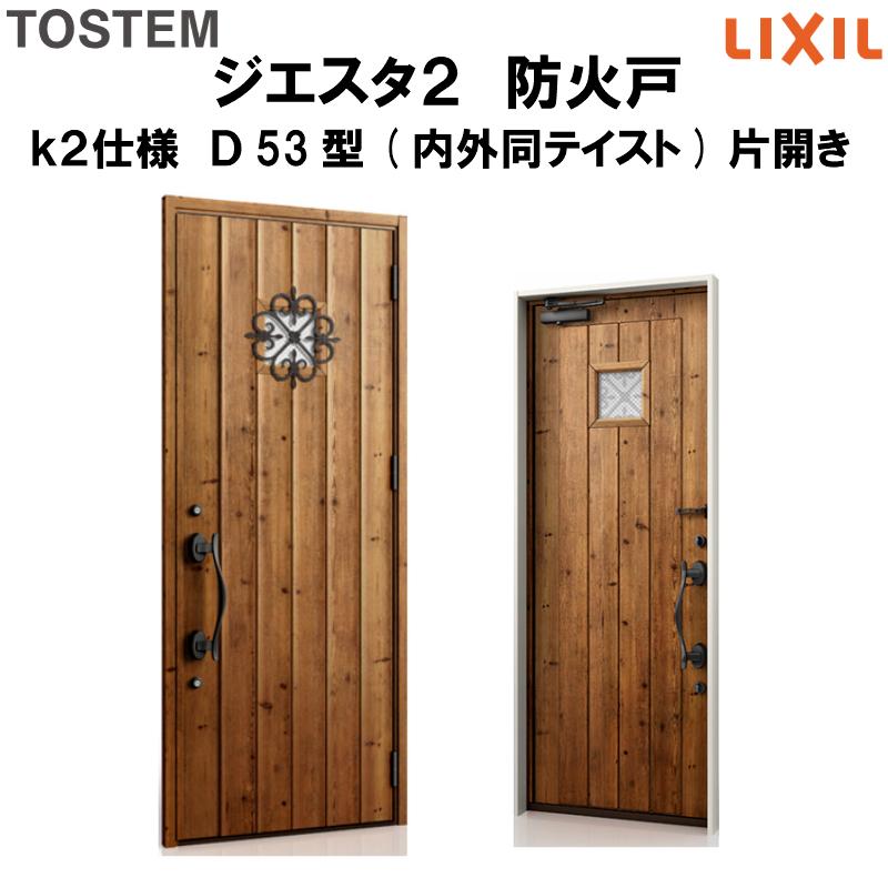 防火戸 玄関ドアジエスタ2 D53型デザイン k2仕様 片開きドア(内外同テイスト) LIXIL/TOSTEM 建材屋