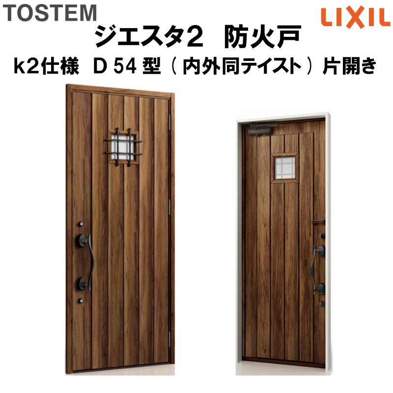 防火戸 玄関ドアジエスタ2 D54型デザイン k2仕様 片開きドア(内外同テイスト) LIXIL/TOSTEM 建材屋