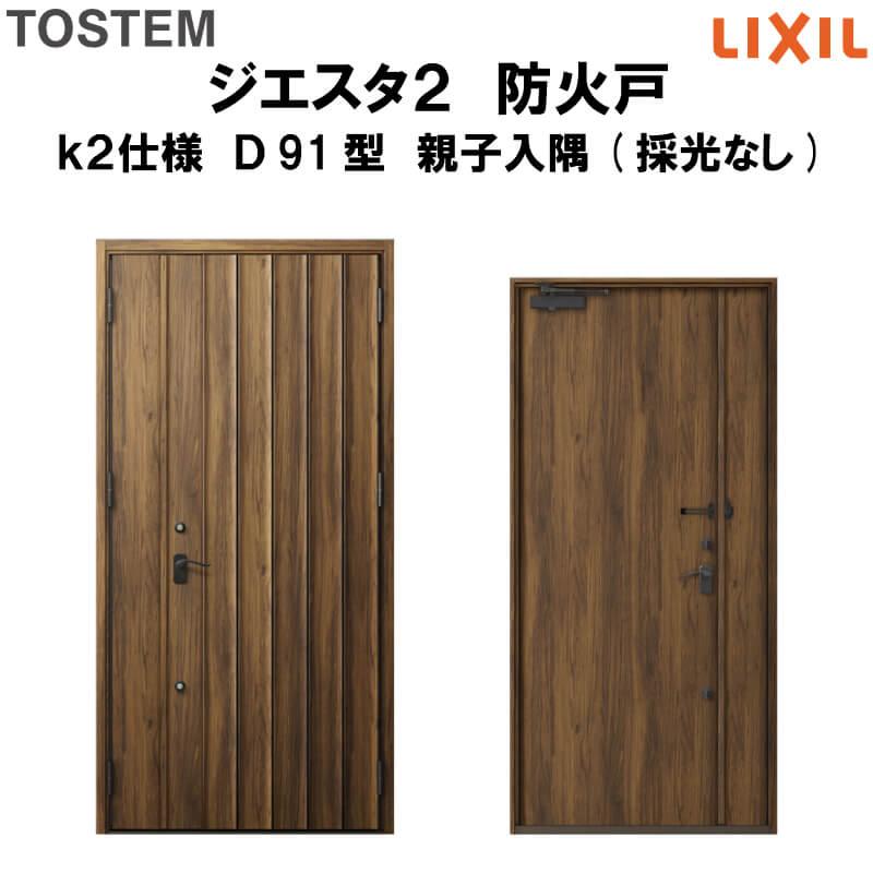 防火戸 玄関ドアジエスタ2 D91型デザイン k2仕様 親子入隅(採光なし)ドア LIXIL/TOSTEM 建材屋