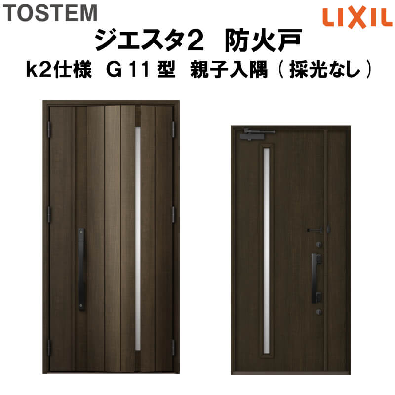 防火戸 玄関ドアジエスタ2 G11型デザイン k2仕様 親子入隅(採光なし)ドア LIXIL/TOSTEM