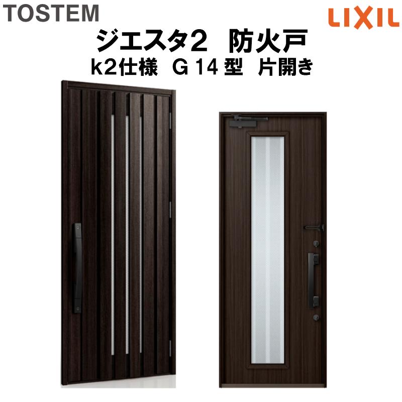 防火戸 玄関ドアジエスタ2 G14型デザイン k2仕様 片開きドア LIXIL/TOSTEM 建材屋