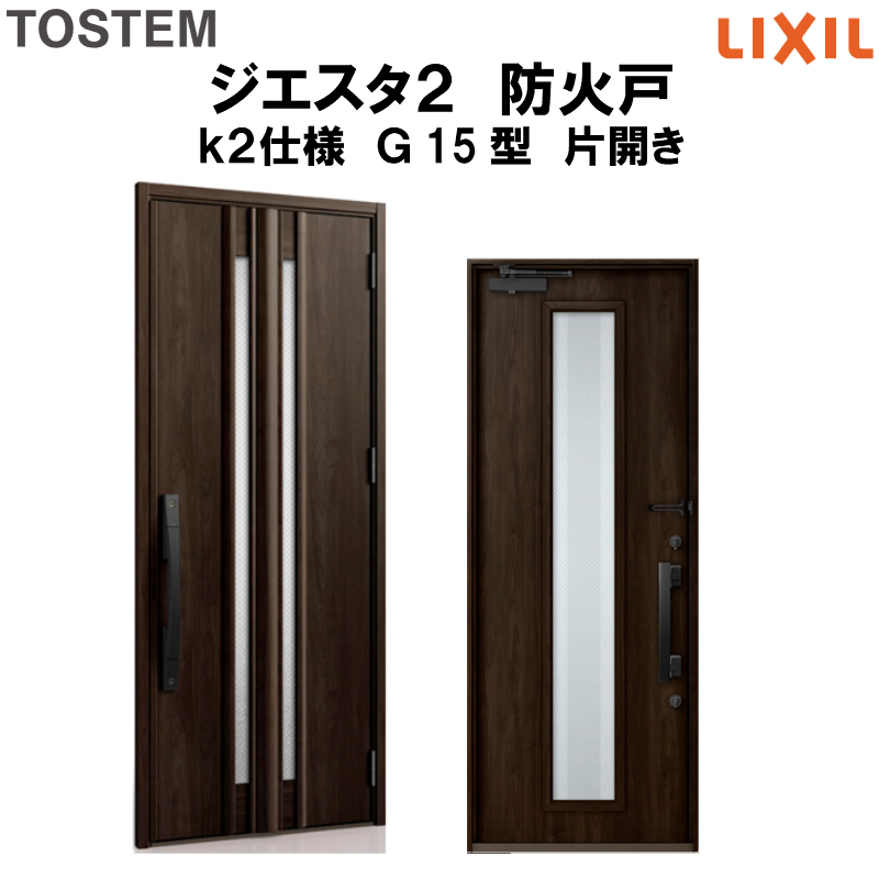 【8月はエントリーでP10倍】防火戸 玄関ドアジエスタ2 G15型デザイン k2仕様 片開きドア LIXIL/TOSTEM 建材屋