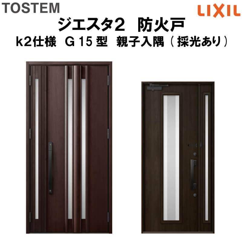 防火戸 玄関ドアジエスタ2 G15型デザイン k2仕様 親子入隅(採光あり)ドア LIXIL/TOSTEM