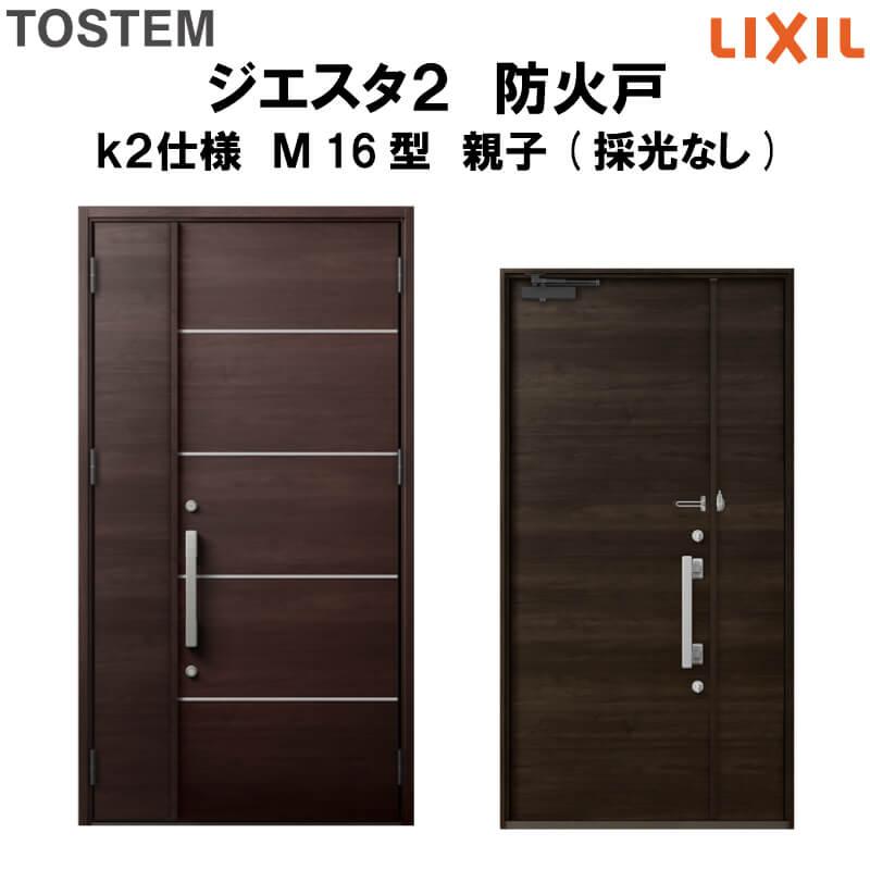 防火戸 玄関ドアジエスタ2 M16型デザイン k2仕様 親子(採光なし)ドア LIXIL/TOSTEM 建材屋