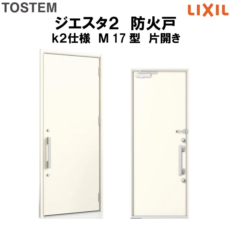 【8月はエントリーでP10倍】防火戸 玄関ドアジエスタ2 M17型デザイン k2仕様 片開きドア LIXIL/TOSTEM 建材屋