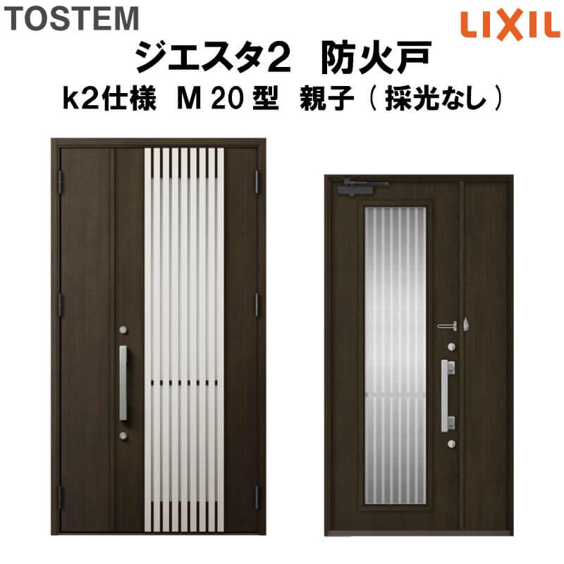 防火戸 玄関ドアジエスタ2 M20型デザイン k2仕様 親子(採光なし)ドア LIXIL/TOSTEM 建材屋