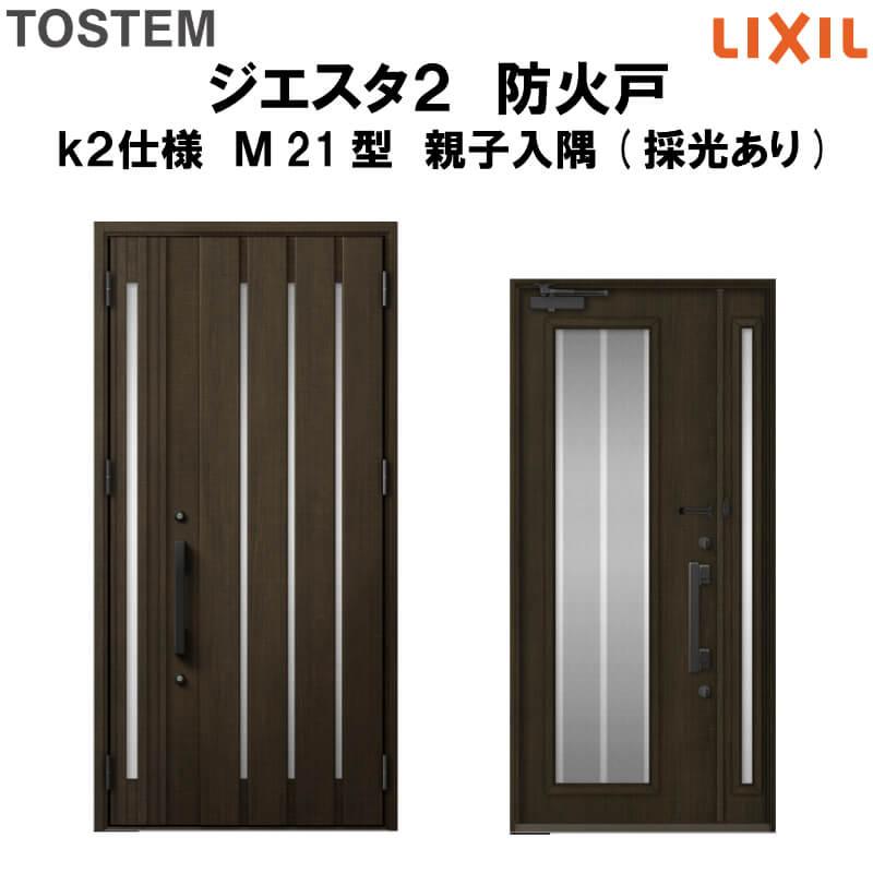 防火戸 玄関ドアジエスタ2 M21型デザイン k2仕様 親子入隅(採光あり)ドア LIXIL/TOSTEM 建材屋
