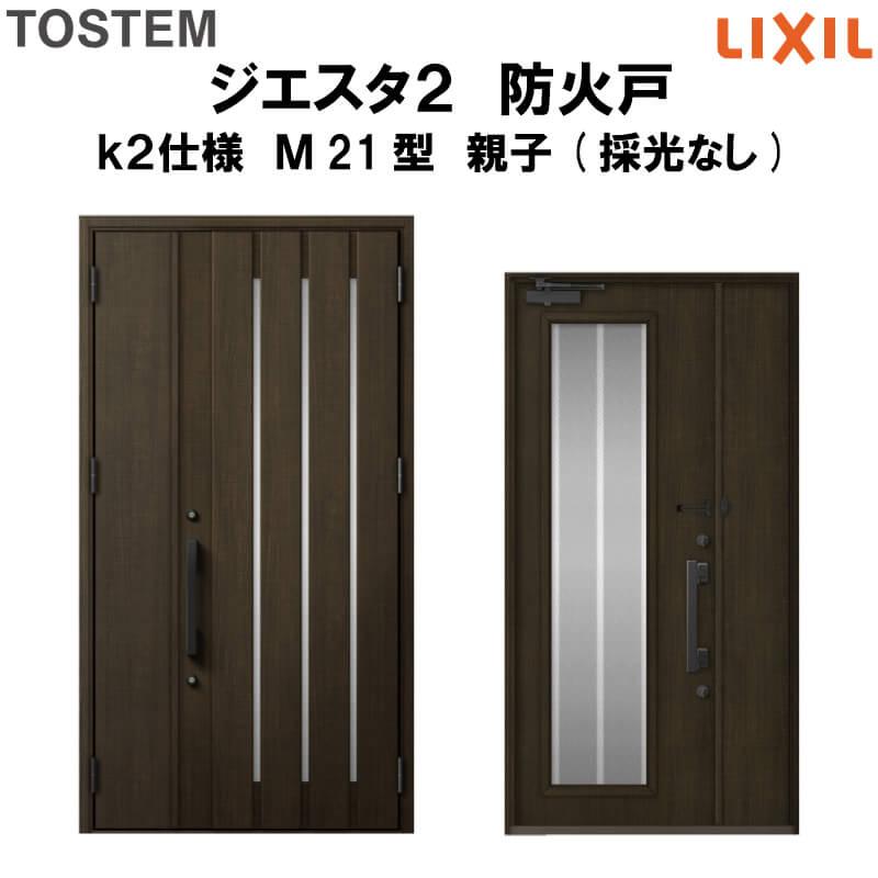 防火戸 玄関ドアジエスタ2 M21型デザイン k2仕様 親子(採光なし)ドア LIXIL/TOSTEM 建材屋