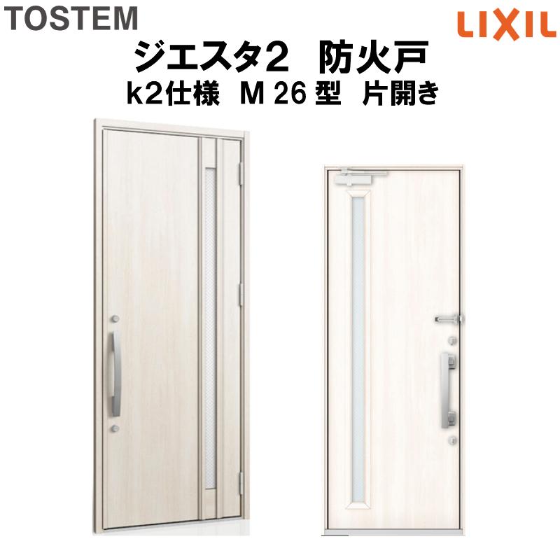 【8月はエントリーでP10倍】防火戸 玄関ドアジエスタ2 M26型デザイン k2仕様 片開きドア LIXIL/TOSTEM 建材屋
