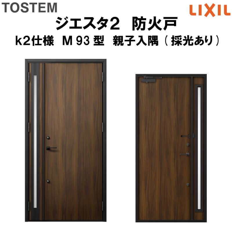 防火戸 玄関ドアジエスタ2 M93型デザイン k2仕様 親子入隅(採光あり)ドア LIXIL/TOSTEM 建材屋