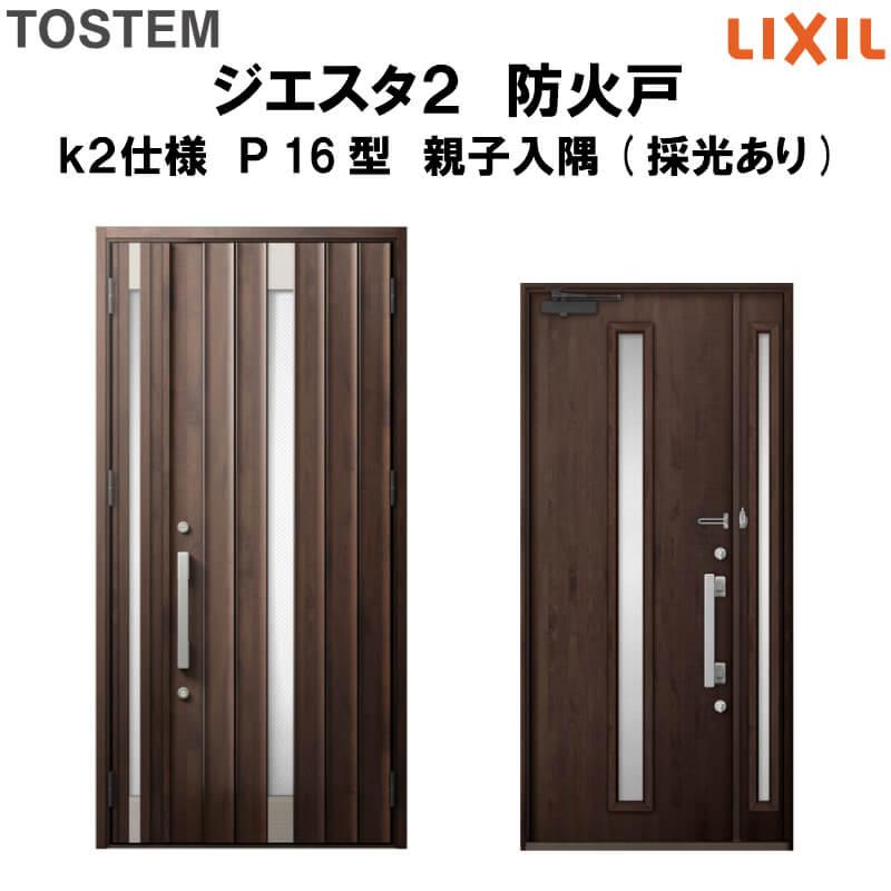 防火戸 玄関ドアジエスタ2 P16型デザイン k2仕様 親子入隅(採光あり)ドア LIXIL/TOSTEM 建材屋