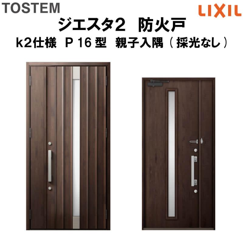 防火戸 玄関ドアジエスタ2 P16型デザイン k2仕様 親子入隅(採光なし)ドア LIXIL/TOSTEM 建材屋