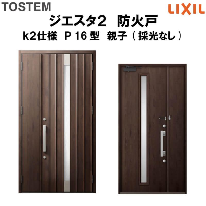 防火戸 玄関ドアジエスタ2 P16型デザイン k2仕様 親子(採光なし)ドア LIXIL/TOSTEM 建材屋
