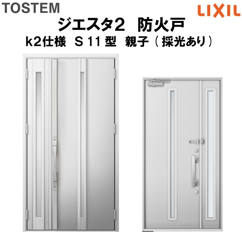 防火戸 玄関ドアジエスタ2 S11型デザイン k2仕様 親子(採光あり)ドア LIXIL/TOSTEM 建材屋