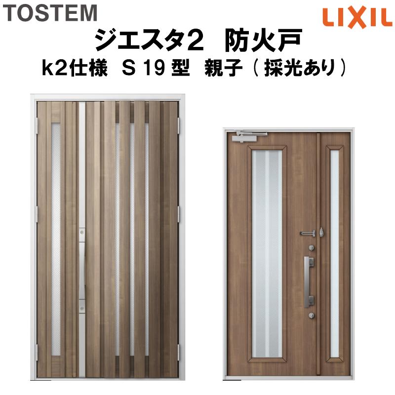 防火戸 玄関ドアジエスタ2 S19型デザイン k2仕様 親子(採光あり)ドア LIXIL/TOSTEM 建材屋