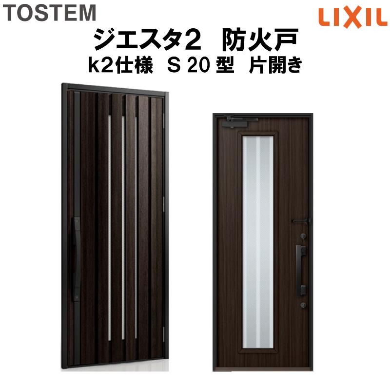 防火戸 玄関ドアジエスタ2 S20型デザイン k2仕様 片開きドア LIXIL/TOSTEM 建材屋