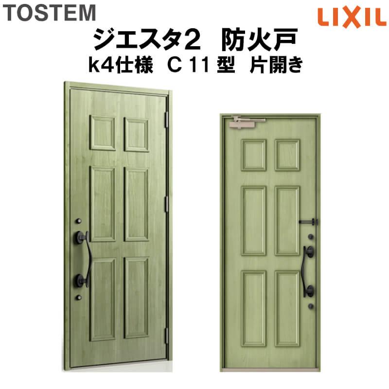 【8月はエントリーでP10倍】防火戸 玄関ドアジエスタ2 C11型デザイン k4仕様 片開きドア LIXIL/TOSTEM 建材屋