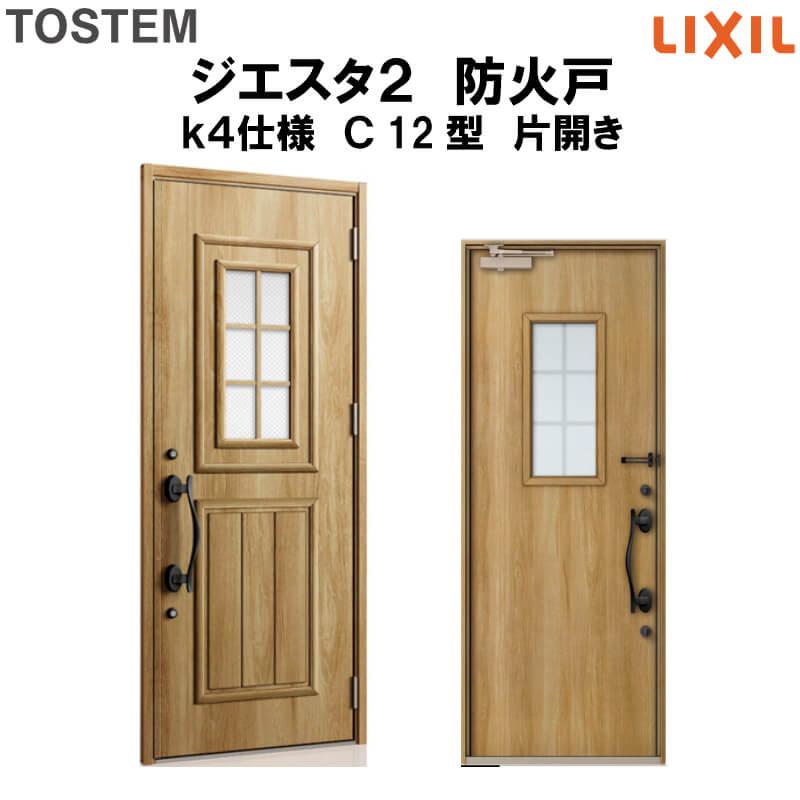 【エントリーでP10倍 1/31まで】防火戸 玄関ドアジエスタ2 C12型デザイン k4仕様 片開きドア LIXIL/TOSTEM 建材屋
