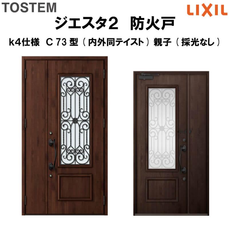 防火戸 玄関ドアジエスタ2 C73型デザイン k4仕様 親子(採光なし)ドア(内外同テイスト) LIXIL/TOSTEM