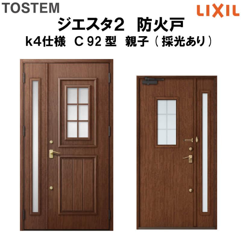 防火戸 玄関ドアジエスタ2 C92型デザイン k4仕様 親子(採光あり)ドア LIXIL/TOSTEM 建材屋