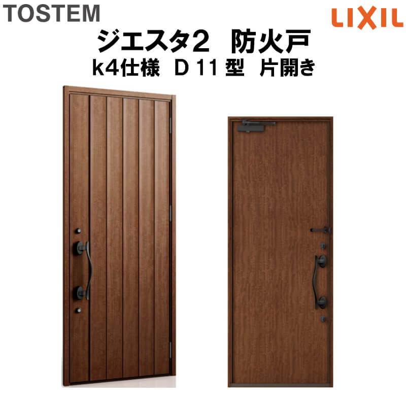 【8月はエントリーでP10倍】防火戸 玄関ドアジエスタ2 D11型デザイン k4仕様 片開きドア LIXIL/TOSTEM 建材屋