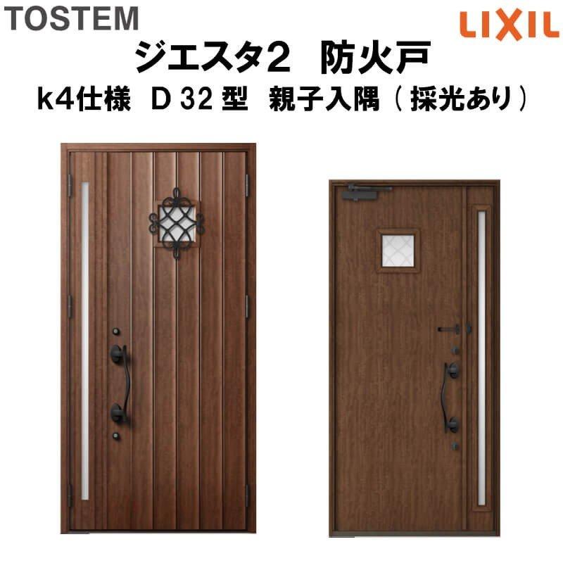 防火戸 玄関ドアジエスタ2 D32型デザイン k4仕様 親子入隅(採光あり)ドア LIXIL/TOSTEM 建材屋