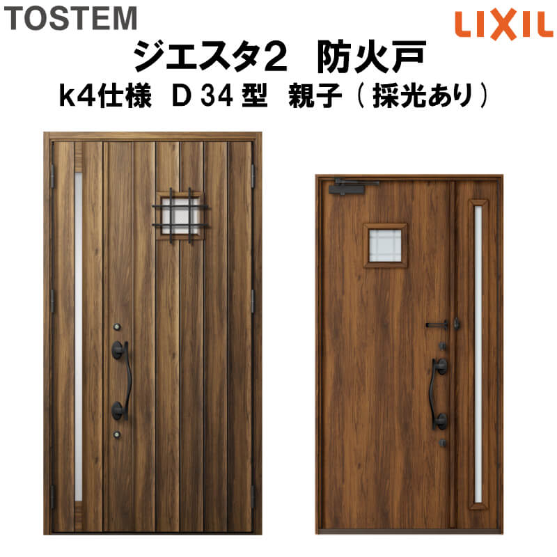 【8月はエントリーでP10倍】防火戸 玄関ドアジエスタ2 D34型デザイン k4仕様 親子(採光あり)ドア LIXIL/TOSTEM 建材屋
