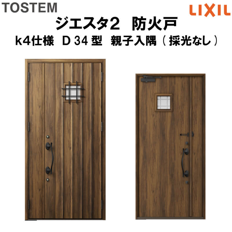 防火戸 玄関ドアジエスタ2 D34型デザイン k4仕様 親子入隅(採光なし)ドア LIXIL/TOSTEM 建材屋