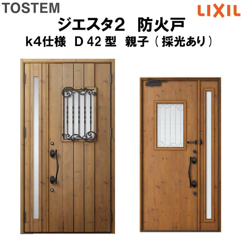 防火戸 玄関ドアジエスタ2 D42型デザイン k4仕様 親子(採光あり)ドア LIXIL/TOSTEM 建材屋