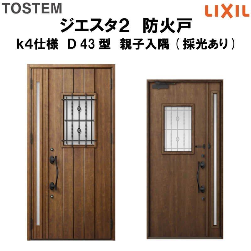 防火戸 玄関ドアジエスタ2 D43型デザイン k4仕様 親子入隅(採光あり)ドア LIXIL/TOSTEM 建材屋