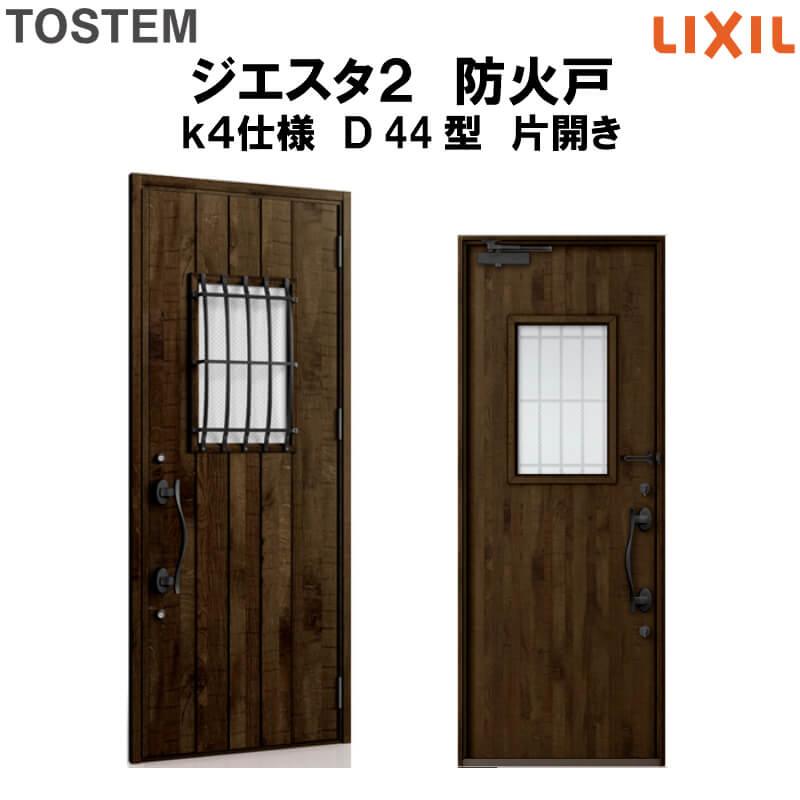 【8月はエントリーでP10倍】防火戸 玄関ドアジエスタ2 D44型デザイン k4仕様 片開きドア LIXIL/TOSTEM 建材屋