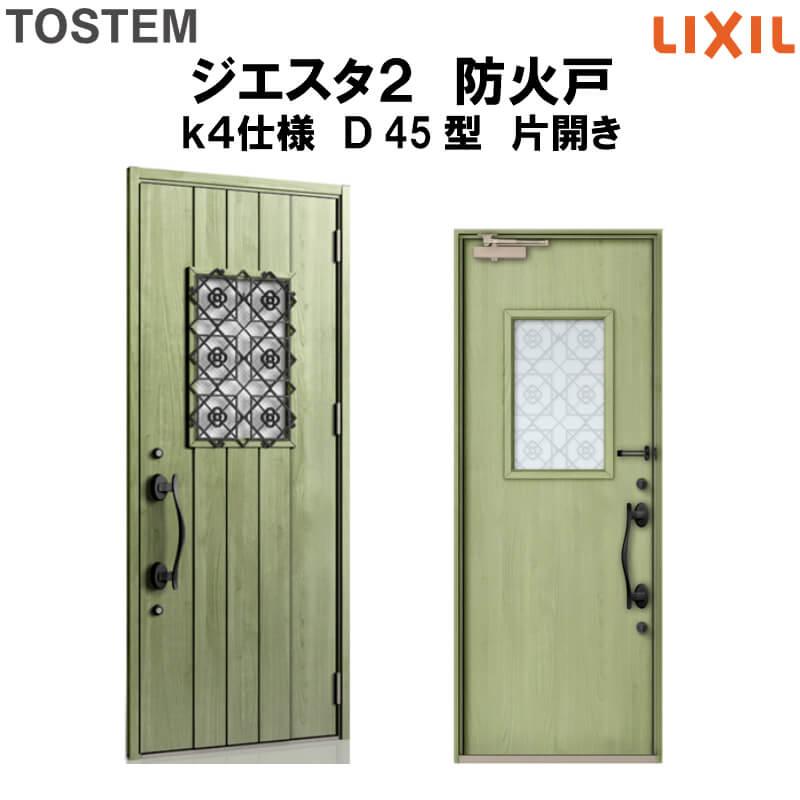 【8月はエントリーでP10倍】防火戸 玄関ドアジエスタ2 D45型デザイン k4仕様 片開きドア LIXIL/TOSTEM 建材屋