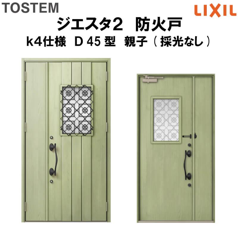 【エントリーでP10倍 1/31まで】防火戸 玄関ドアジエスタ2 D45型デザイン k4仕様 親子(採光なし)ドア LIXIL/TOSTEM 建材屋