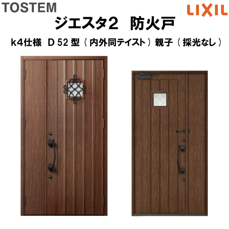 【8月はエントリーでP10倍】防火戸 玄関ドアジエスタ2 D52型デザイン k4仕様 親子(採光なし)ドア(内外同テイスト) LIXIL/TOSTEM 建材屋