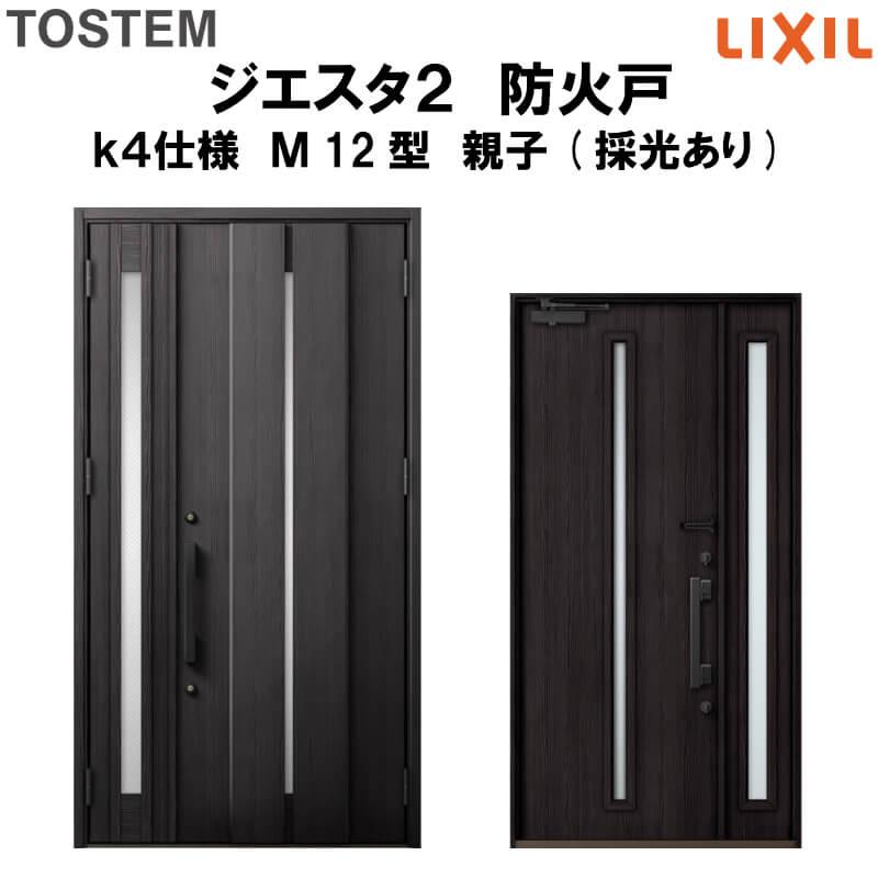 防火戸 玄関ドアジエスタ2 M12型デザイン k4仕様 親子(採光あり)ドア LIXIL/TOSTEM 建材屋