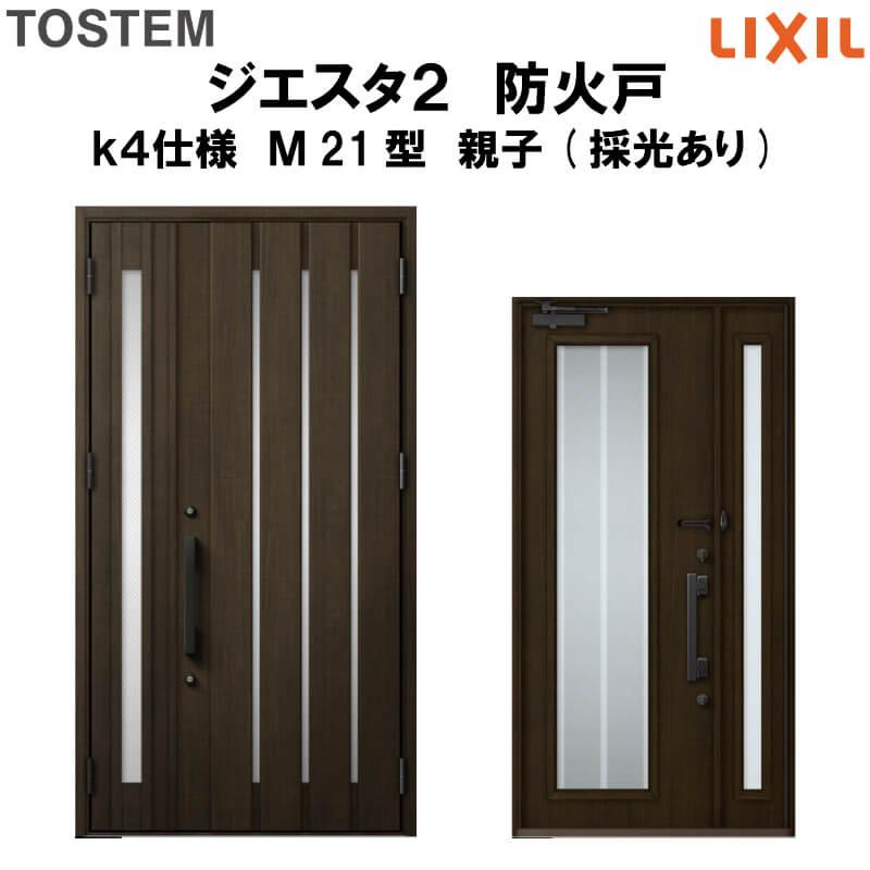 防火戸 玄関ドアジエスタ2 M21型デザイン k4仕様 親子(採光あり)ドア LIXIL/TOSTEM 建材屋