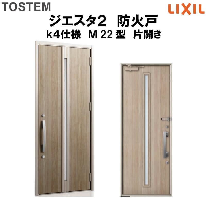 【8月はエントリーでP10倍】防火戸 玄関ドアジエスタ2 M22型デザイン k4仕様 片開きドア LIXIL/TOSTEM 建材屋