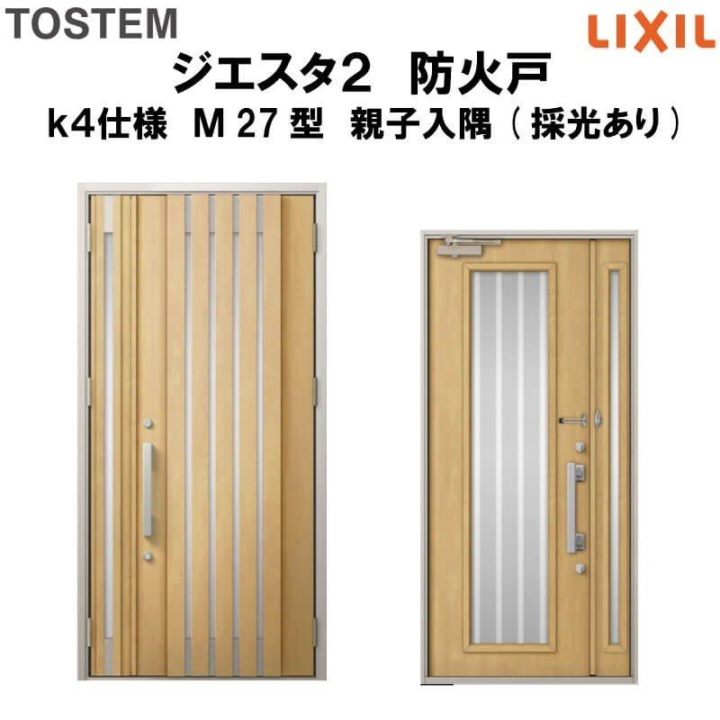 防火戸 玄関ドアジエスタ2 M27型デザイン k4仕様 親子入隅(採光あり)ドア LIXIL/TOSTEM 建材屋