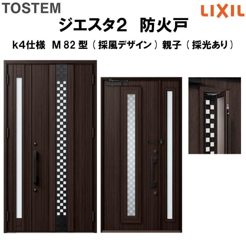 【8月はエントリーでP10倍】防火戸 玄関ドアジエスタ2 M82型デザイン k4仕様 親子(採光あり)ドア(採風デザイン) LIXIL/TOSTEM 建材屋
