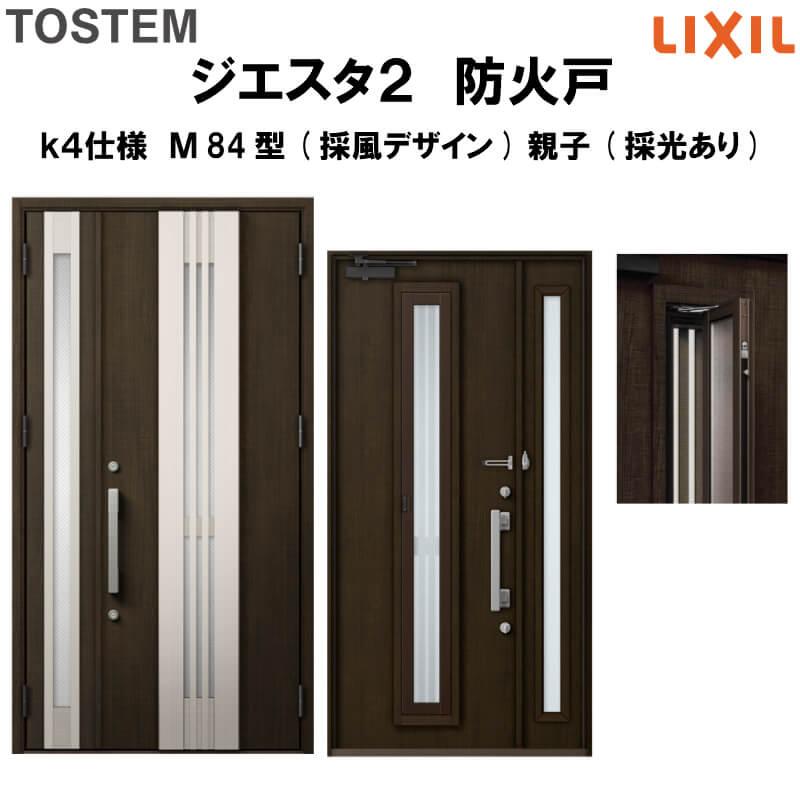 防火戸 玄関ドアジエスタ2 M84型デザイン k4仕様 親子(採光あり)ドア(採風デザイン) LIXIL/TOSTEM 建材屋