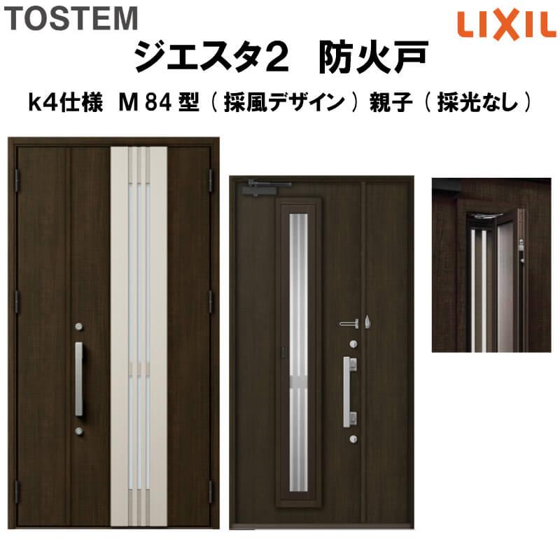 【8月はエントリーでP10倍】防火戸 玄関ドアジエスタ2 M84型デザイン k4仕様 親子(採光なし)ドア(採風デザイン) LIXIL/TOSTEM 建材屋