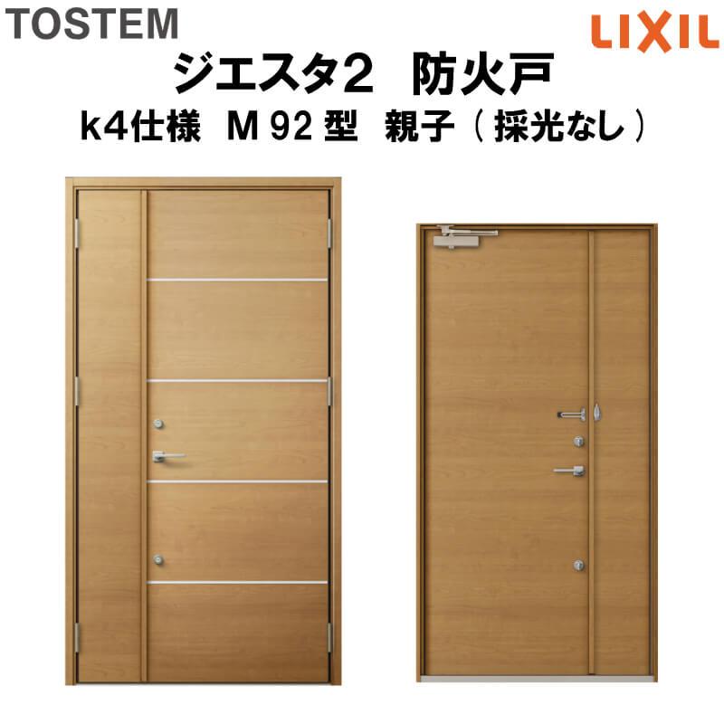 【8月はエントリーでP10倍】防火戸 玄関ドアジエスタ2 M92型デザイン k4仕様 親子(採光なし)ドア LIXIL/TOSTEM 建材屋