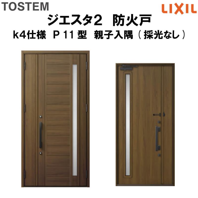 防火戸 玄関ドアジエスタ2 P11型デザイン k4仕様 親子入隅(採光なし)ドア LIXIL/TOSTEM 建材屋