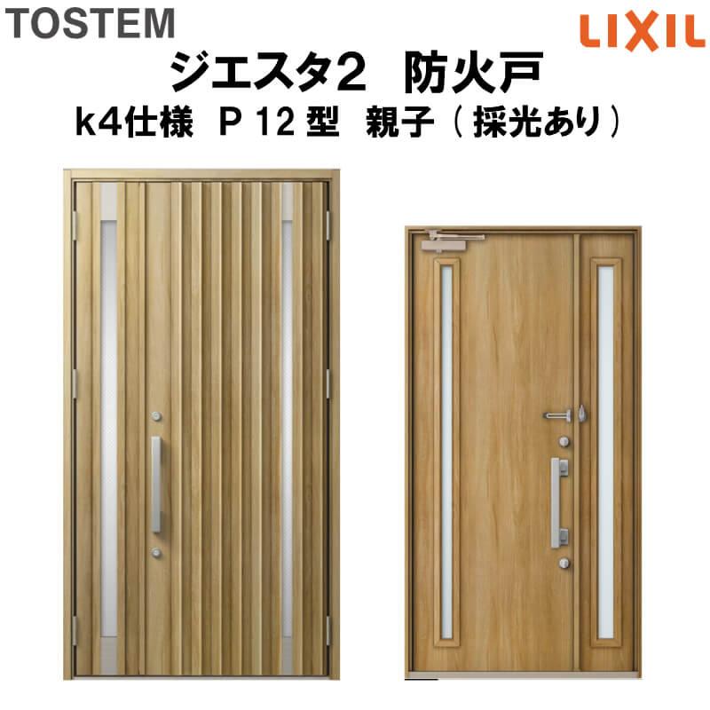 防火戸 玄関ドアジエスタ2 P12型デザイン k4仕様 親子(採光あり)ドア LIXIL/TOSTEM 建材屋