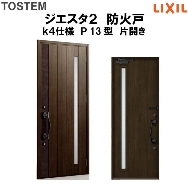 【8月はエントリーでP10倍】防火戸 玄関ドアジエスタ2 P13型デザイン k4仕様 片開きドア LIXIL/TOSTEM 建材屋