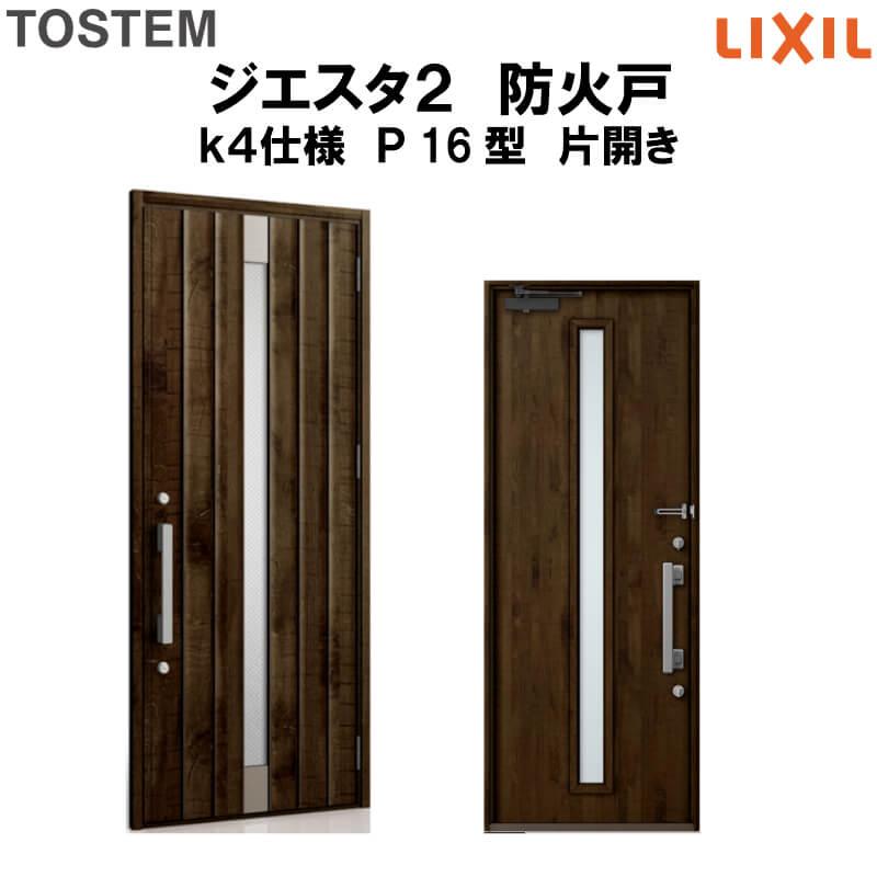 【8月はエントリーでP10倍】防火戸 玄関ドアジエスタ2 P16型デザイン k4仕様 片開きドア LIXIL/TOSTEM 建材屋