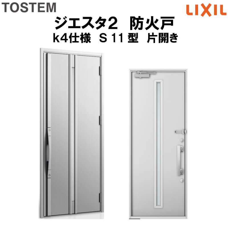 【8月はエントリーでP10倍】防火戸 玄関ドアジエスタ2 S11型デザイン k4仕様 片開きドア LIXIL/TOSTEM 建材屋