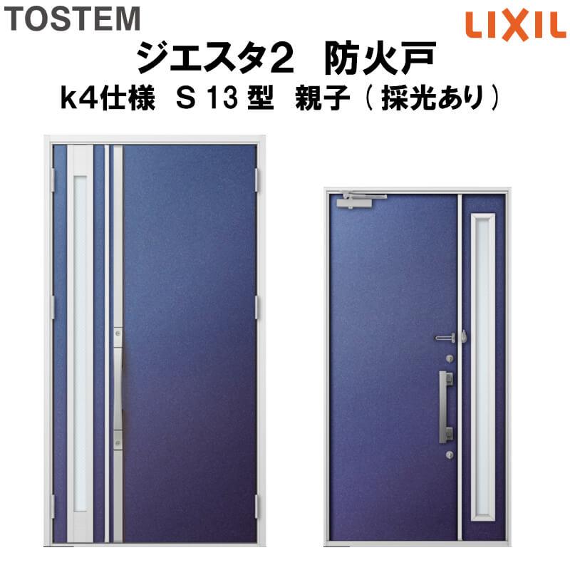 防火戸 玄関ドアジエスタ2 S13型デザイン k4仕様 親子(採光あり)ドア LIXIL/TOSTEM 建材屋