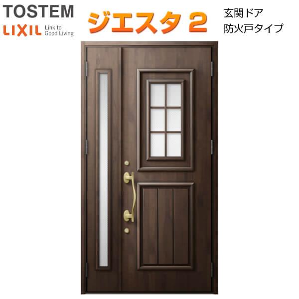 防火戸 玄関ドアジエスタ2 C72型デザイン k4仕様 親子(採光あり)ドア(内外同テイスト) LIXIL/TOSTEM 建材屋